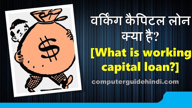 वर्किंग कैपिटल लोन क्या है? [What is working capital loan?] [In Hindi]