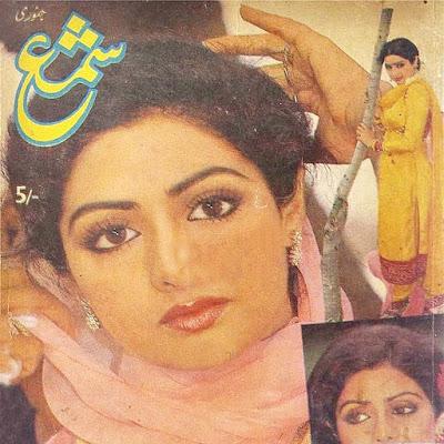 shama-jan-1986