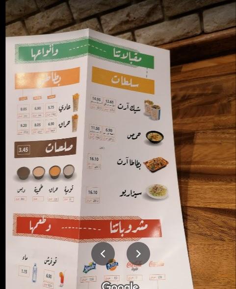 مطعم شاورما آرت