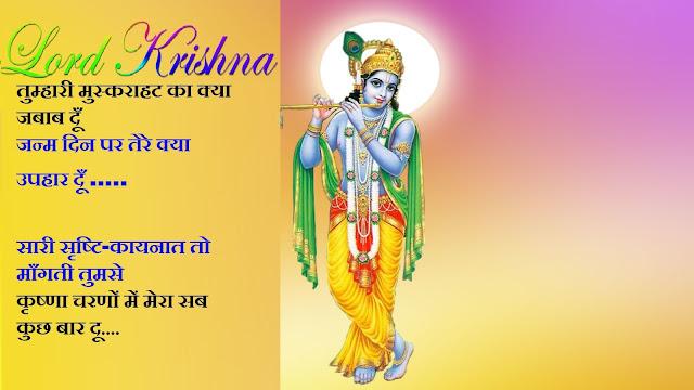 shri krishna janmashtami, krishna quotes, krishna quotes in hindi, krishna janmashtami quotes in hindi, krishna janmashtami wishes in hindi, krishna quotes images, krishna janmashtami status in hindi, janmashtami images with quotes, krishna images, krishna images with quotes, radha krishna whatsapp video, krishna janmashtami video, तुम्हारी मुस्कराहट का क्या जबाब दूँ जन्म दिन पर तेरे क्या उपहार दूँ-सारी सृष्टि-कायनात तो माँगती तुमसे कृष्णा चरणों में मेरा सब कुछ बार दू