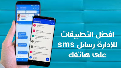 افضل التطبيقات للإدارة الرسائل النصية على هاتفك