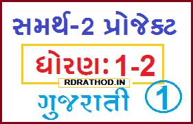 std 1-2 Pragna Gujarati Project for Samarth-2 online Talim