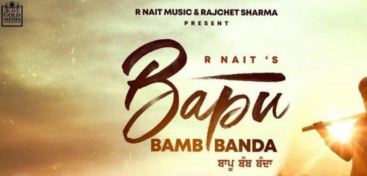 Bapu bamb banda lyrics R Nait Punjabi Song