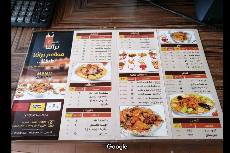 مطعم تراثنا العربي