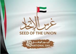 صور مكتوب عليها غرس الاتحاد الاماراتي 50