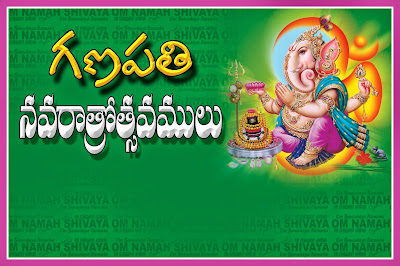 latest-vinayaka-chavithi-telugu-quotes-and-sayings-greetings-flex-designs-naveengfx.com