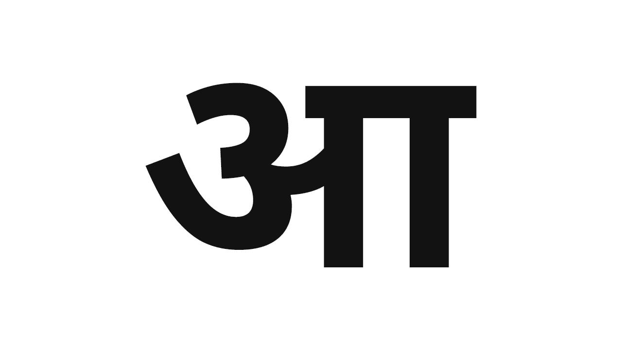 आ आद्याक्षरावरून मुलांची नावे | aa Marathi Baby Boy names by initial