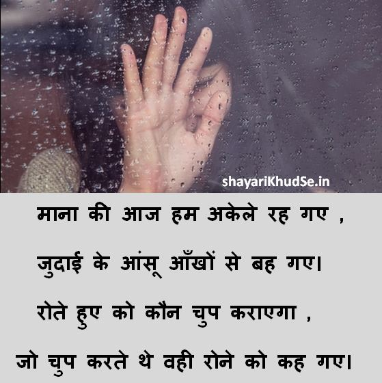 Best Sad Shayari Status Best Sad Shayari Images