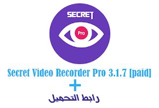شرح تطبيق Secret Video Recorder Pro 3.1.7 + رابط  تحميل