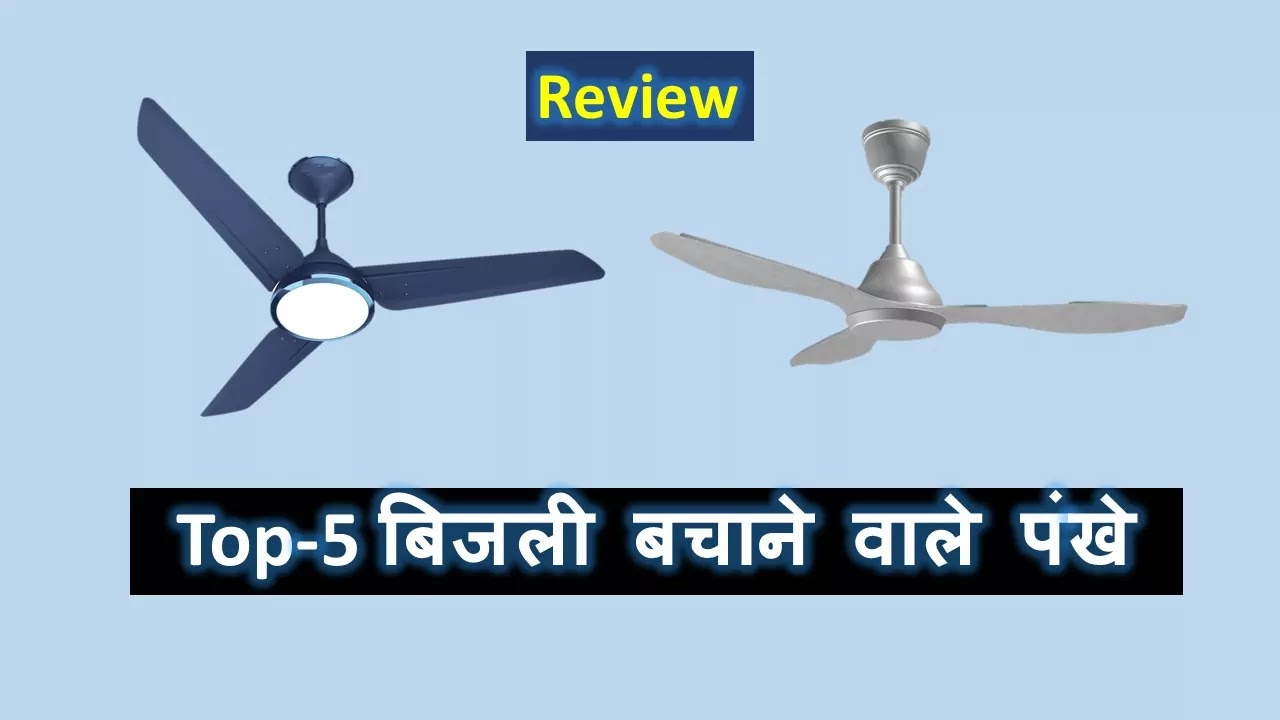 Best Energy Saving Fans in India