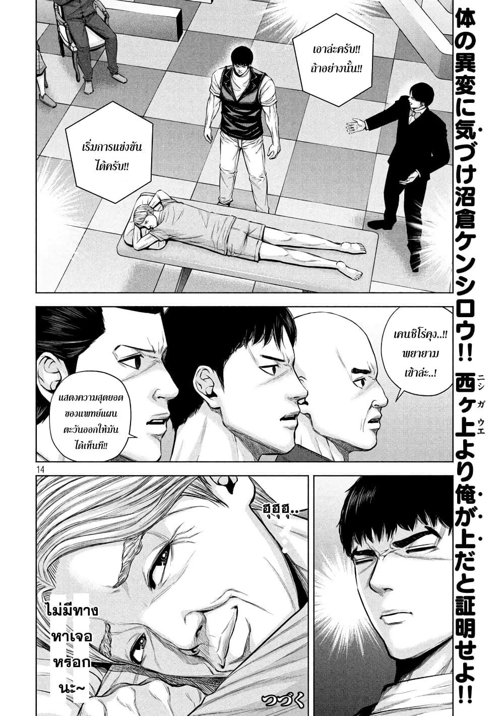 อ่านการ์ตูน Kenshirou ni Yoroshiku ตอนที่ 28 หน้าที่ 14