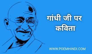 महात्मा गांधी पर कविता| Poem on Mahatma Gandhi in Hindi