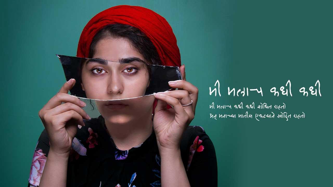 मी मलाच कधी कधी - मराठी गझल | Me Malach Kadhi Kadhi - Marathi Ghazal