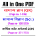 All in One GK GS and Annual Current Affairs 2020 PDF Notes Download in Hindi