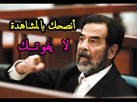 صدام حسين في المحكمة