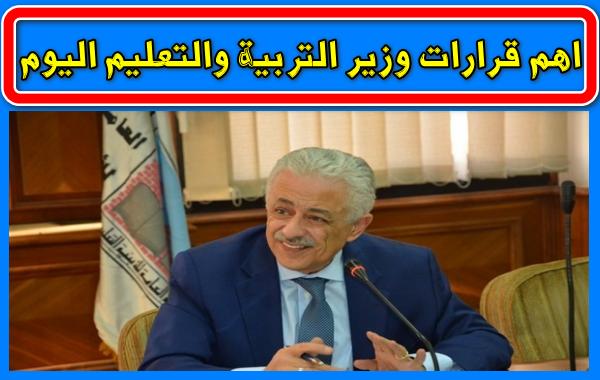 وزير التعليم امتحان متعدد التخصصات للصف الثالث الاعدادى يوم 7 مارس