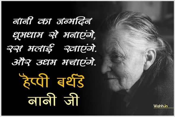 2021 Birthday Wishes For Nani Ji In Hindi