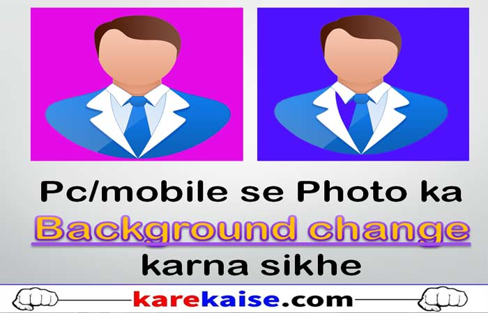 photo-ka-background-change-karna-sikhe