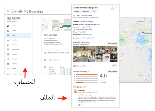 الفرق بين الملف التجاري وحساب نشاطي التجاري على جوجل