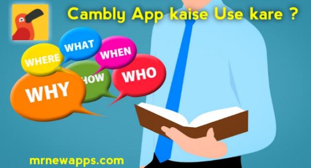 cambly app kaise use kare