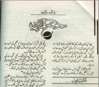 Mohabbat ko amar kar ln by Rahat JAbin