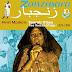 Artisti Vari – Zanzibara 10: First Modern, Taarab Vibes from Mombasa & Tanga, 1970-1990 (Buda Musique, 2020)