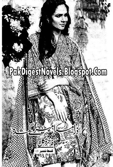 Zara Muskura Mere Gumshuda Part 13 Novel By Fakhra Gul Pdf Free Download