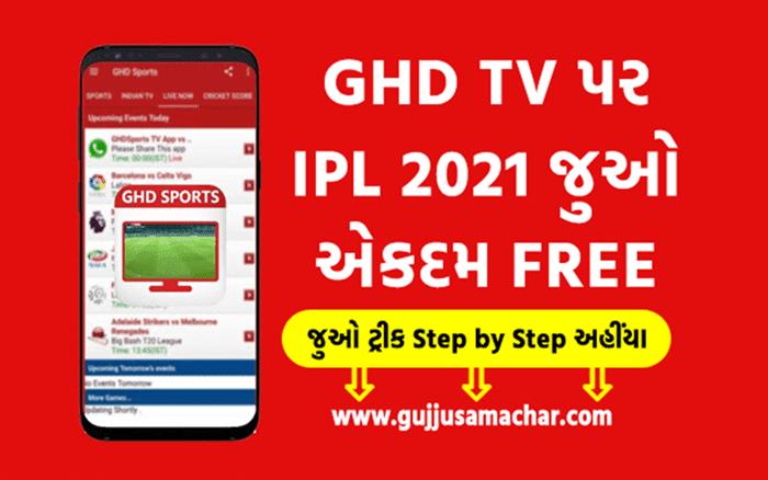 GHD TV પર ફ્રી માં જુઓ IPL 2021