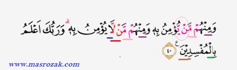 Tajwid Surat Yunus Ayat 40 Masrozak Dot Com