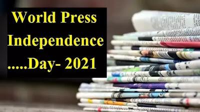 World Press Independence Day : अधिमान्य पत्रकार फ्रंट लाइन वर्कर की श्रेणी में - मुख्यमंत्री श्री चौहान