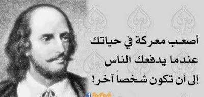 حكم عن الحياة شكسبير
