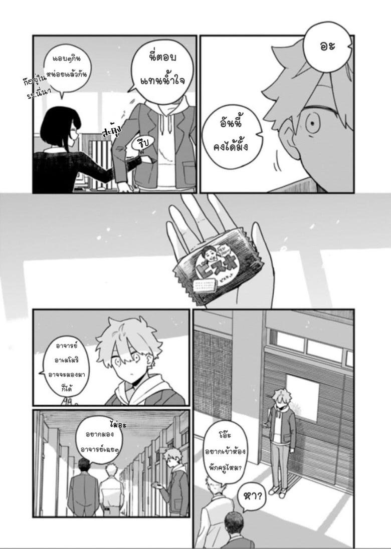 Hai Basu ni Sumu - หน้า 10