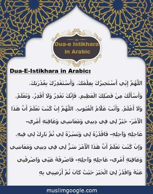 dua e istikhara in english, how to pray in 4 steps