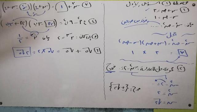 امتحان جبر للصف الثاني الإعدادي ترم ثانى 2019 بالاجابات للاستاذ احمد موافي