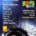 Rahasya Patrika October 2010 Bangla Magazine Pdf - রহস্য পত্রিকা অক্টোবর ২০১০ - বাংলা ম্যাগাজিন