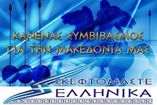Ψήφισμα της Πανελλήνιας Ομοσπονδίας Πολιτιστικών Συλλόγων Βλάχων για την Μακεδονία.