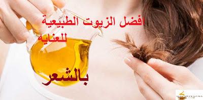 افضل عناصر الزيوت الطبيعية للعنايه بتغذية الشعر وصحته