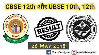 Cbse और Ubse बोर्ड का रिजल्ट कल, Cbse and Ubse 2018 result on 26 may 2018