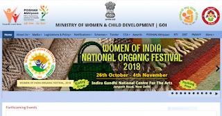 महिला एवं बाल विकास मंत्रालय भारत सरकार
