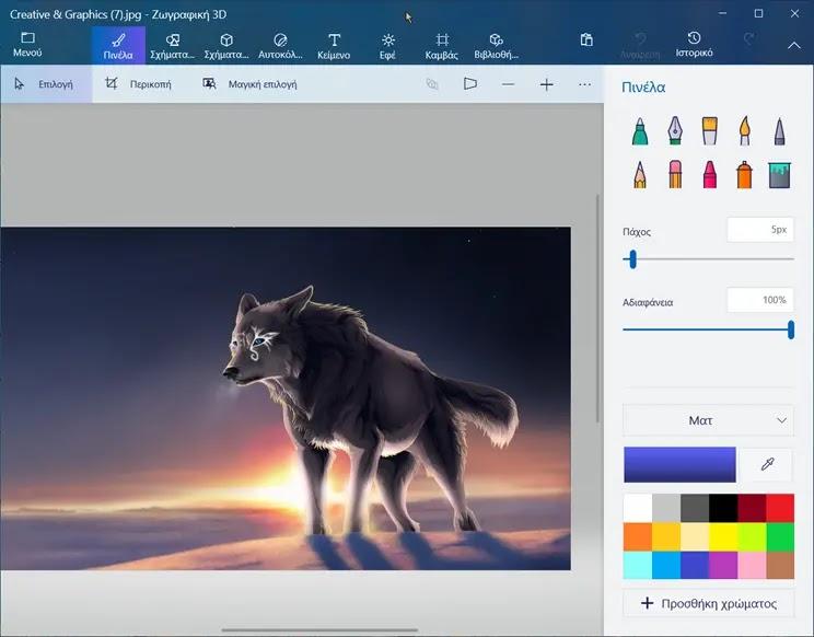Paint 3D :  Η ειδική εφαρμογή  ζωγραφικής για 2D και 3D σχέδιο