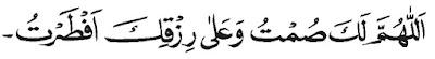 iftar_ki_dua_In_hindi