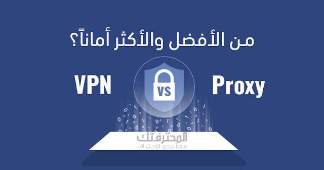 ماهو الفرق بين VPN و البروكسي Proxy