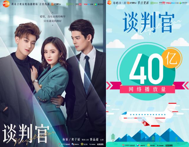 Negotiator c-drama broadcast ratings