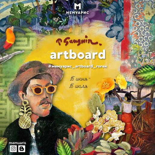 Artboard. Гоген