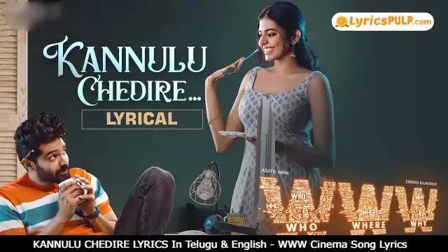 KANNULU CHEDIRE LYRICS In Telugu & English - WWW Cinema Song Lyrics