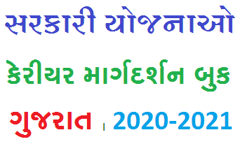 career margdarshan book PDF, After STD 10th and 12th - Benefits and All Information