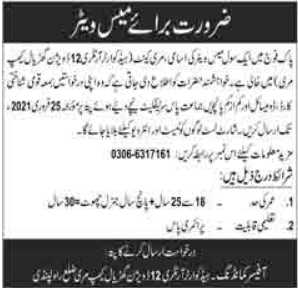 Pakistan Army Headquarters Artillery 12 Division Job 2021 in Rawalpindi