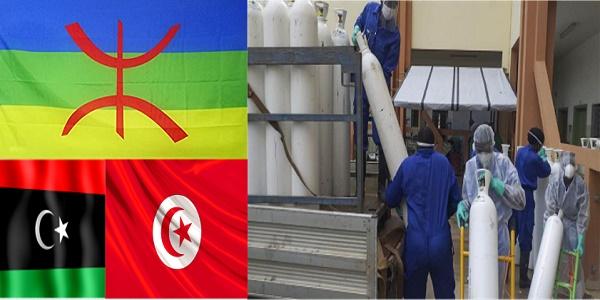 امازيغ ليبيا تونس الاكسجين كورونا