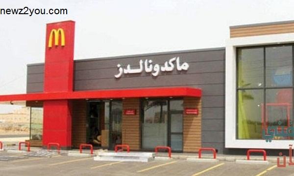 ماكدونالد السعودية تعلن عن وظائف براتب يبدا من 4000 ريال جميع المؤهلات