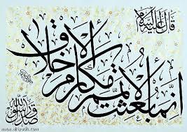 تحضير نص أسفي علي الاخلاق في اللغة العربية للسنة الثانية متوسط الجيل الثاني